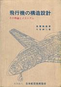『飛行機の構造設計 その理論とメカニズム』